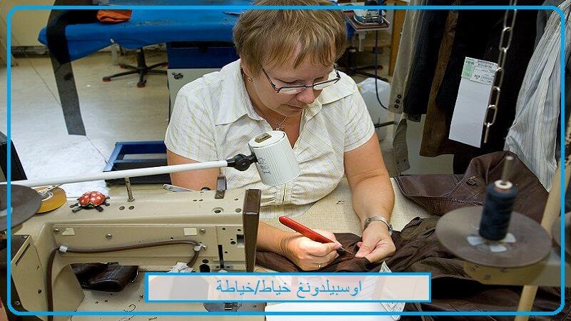 Änderungsschneider/in خياط/خياطة
