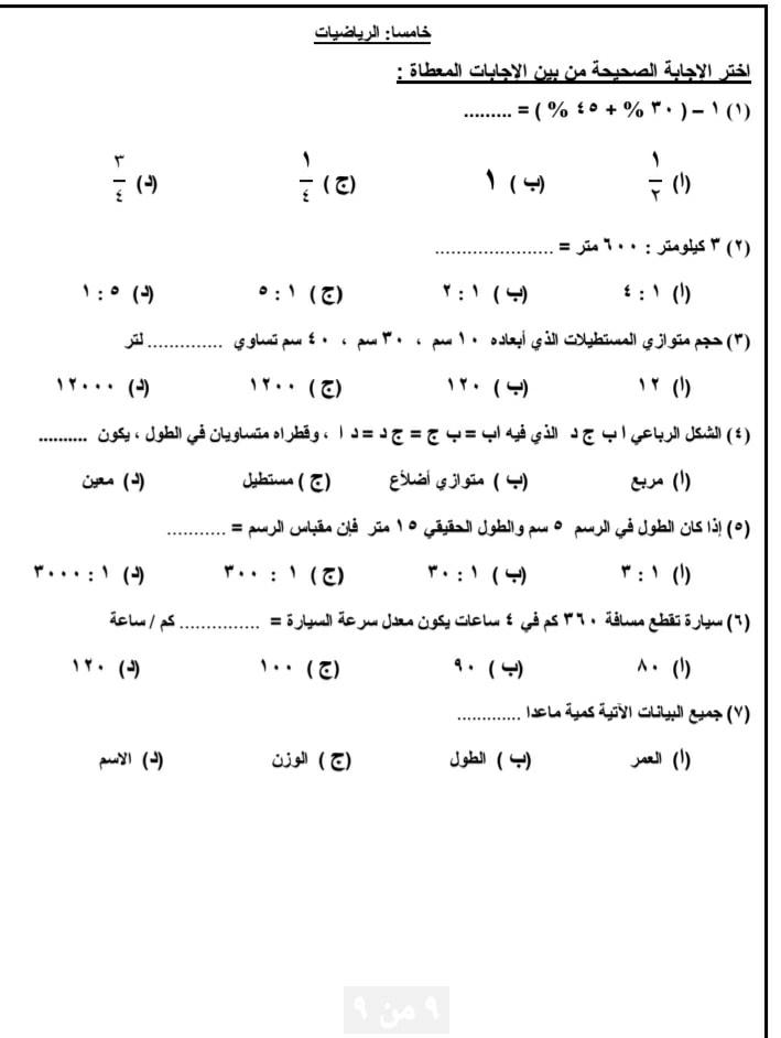النماذج الرسمية للامتحان المجمع للصف السادس الابتدائي الترم الاول 2021 9