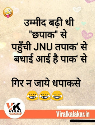 Jokes images in hindi for whatsapp dpfunny