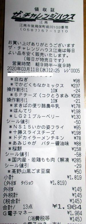 ザ・チャレンジハウス 江南店 2020/3/11 のレシート