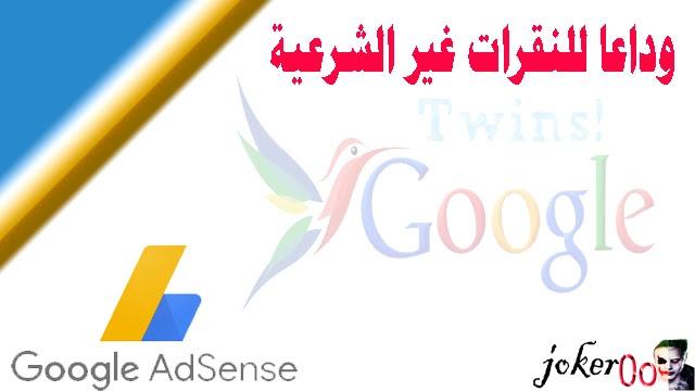 كشف النقرات غير الشرعية والتبليغ عنها لـ Google Adsense