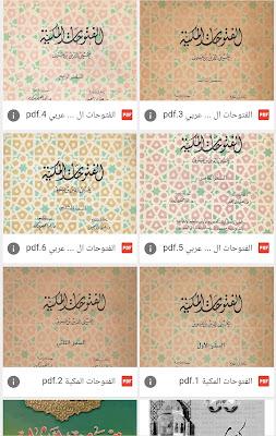 تحميل كتب مُحيي الدين بن عربي – الأعمال الكاملة – PDF