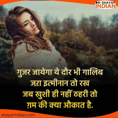 Khushi or Gum Par Shayari : Ghalib Best Status, Quotes, Image