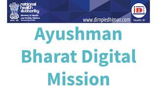 Ayushman Bharat Digital Mission , आयुष्मान भारत डिजिटल मिशन