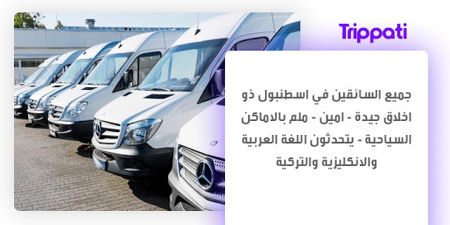 سيارة مع سائق في اسطنبول بسعر رخيص %25D8%25A7%25D8%25B3%25D8%25AA%25D8%25A6%25D8%25AC%25D8%25A7%25D8%25B1-%25D8%25B3%25D9%258A%25D8%25A7%25D8%25B1%25D8%25A7%25D8%25AA-%25D9%2585%25D8%25B9-%25D8%25B3%25D8%25A7%25D8%25A6%25D9%2582-%25D9%2581%25D9%258A-%25D8%25A7%25D8%25B3%25D8%25B7%25D9%2586%25D8%25A8%25D9%2588%25D9%2584
