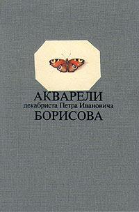 акварели декабриста П.И. Борисова