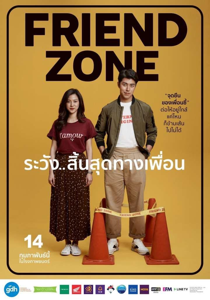 ระวัง..สิ้นสุดทางเพื่อน (2019) Friend Zone