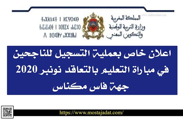 اعلان خاص بعملية التسجيل للناجحين في مباراة التعليم بالتعاقد 2020 جهة فاس مكناس