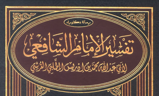 tafsir imam syafii pdf download pdf
