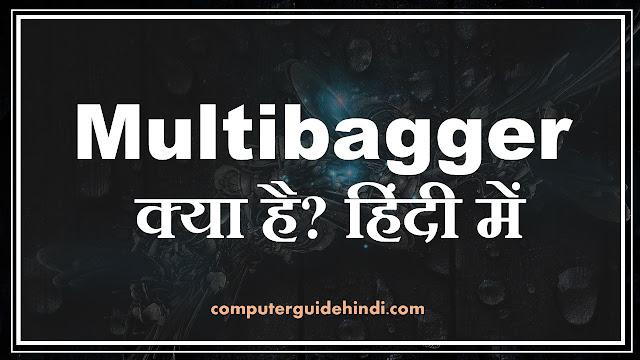 Multibagger क्या है?