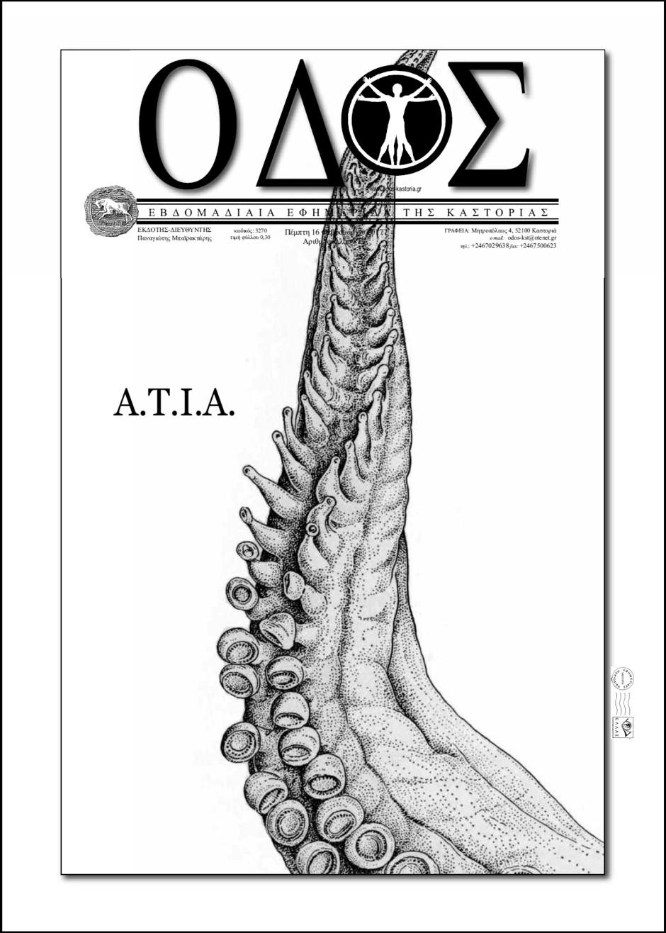 A.T.I.A.