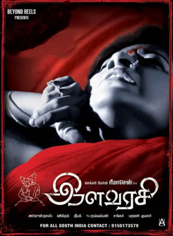 movie Ilavarasi tamil