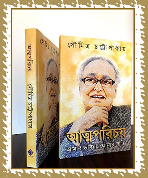 Atmaparichoy (আত্মপরিচয়) Soumitra Chattopadhyay