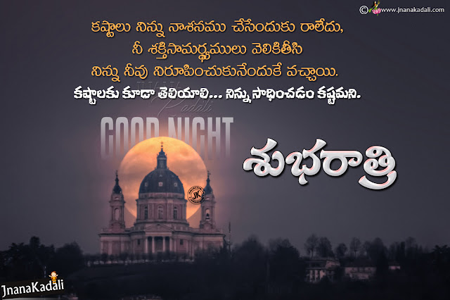 good night quotes in telugu, daily motivational good night quotes, best words on life in telugu