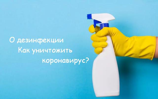 Как убить коронавирус?