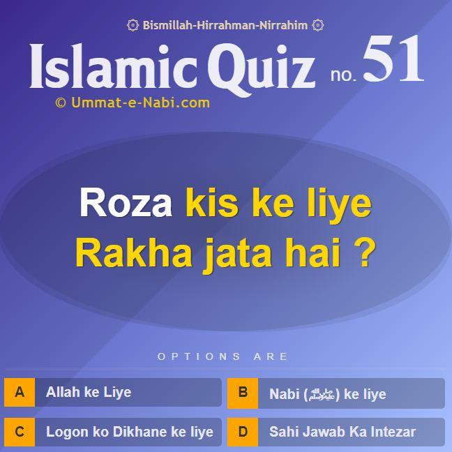Islamic Quiz 51 : Roza kis ke liye rakha jata hai?