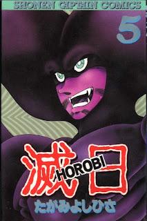 滅日 第01-05巻 [Horobi vol 01-05]