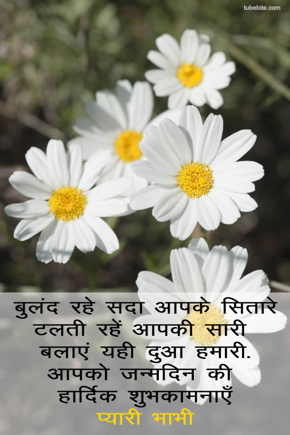 happy birthday bhabhi quotes flower image