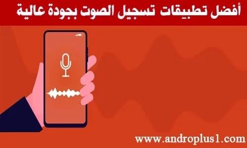 افضل تطبيق لتسجيل الصوت