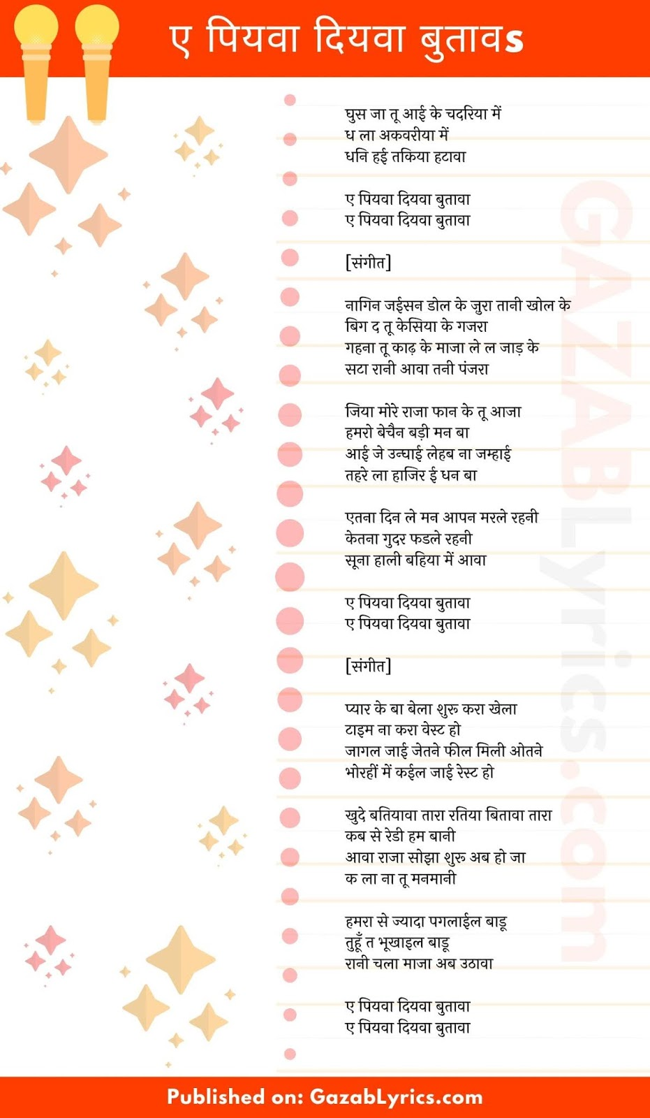 E Piywa Diywa Butava song lyrics image