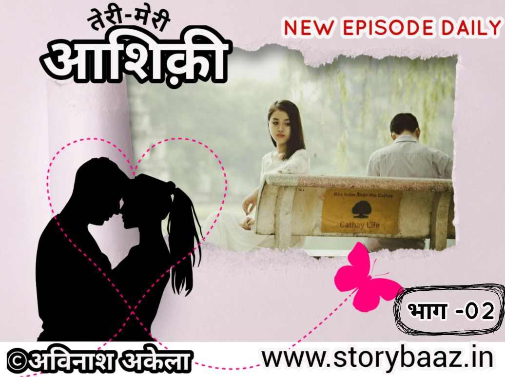 तेरी - मेरी आशिकी ! Part - 2 ! कॉलेज लव स्टोरी इन हिंदी ! School Love Story In Hindi ! Love Feeling & Romantic Love Story In College ! Love Triangle story !