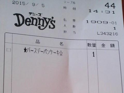 伝票 デニーズ岐阜加納店