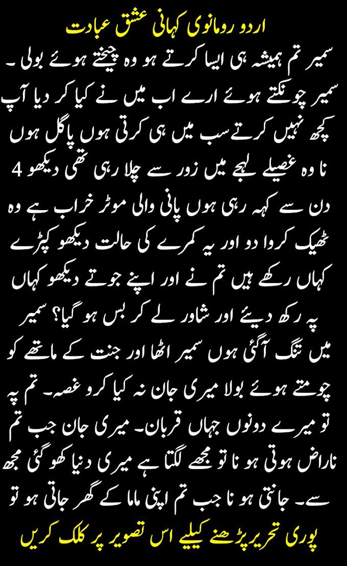 Urdu kahani ishq meri pooja | urdu stories in urdu fount | romantic Urdu kahani | عشق میری پوجا اردو رومانوی کہانی