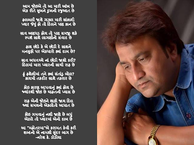 आम जोइए तो आ मारी आंख छे Gujarati Gazal By Naresh K. Dodia