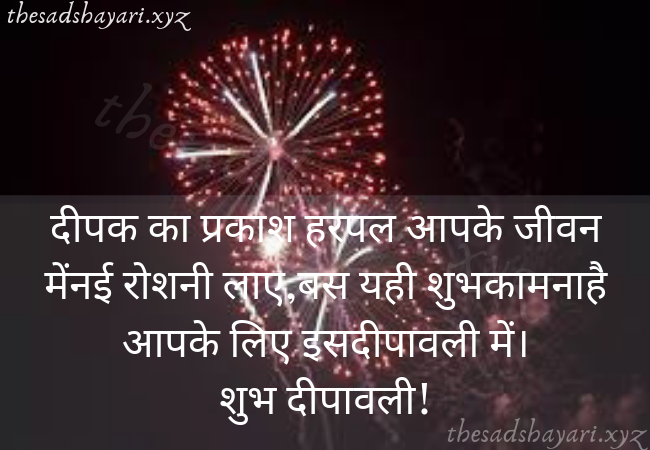 Happy Diwali wishes in Hindi with images
