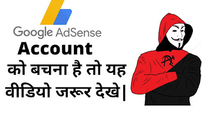 how to protect google adsense account in hindi