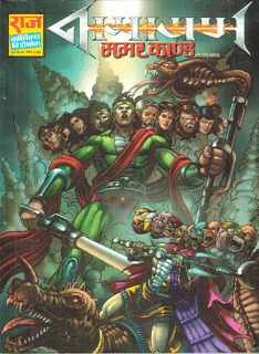 Samar-Kand-Part-7-Nagraj-Comics-Book-In-Hindi-PDF