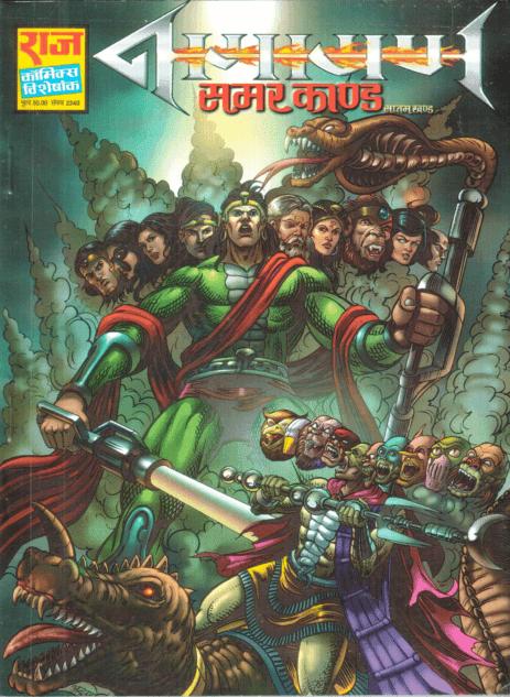 समर काण्ड भाग-7 : नागराज कॉमिक्स पीडीऍफ़ पुस्तक   Samar Kand Part-7 : Nagraj Comics Book In Hindi PDF