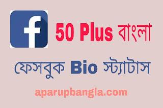 50 plus বাংলা ফেসবুক Bio Status