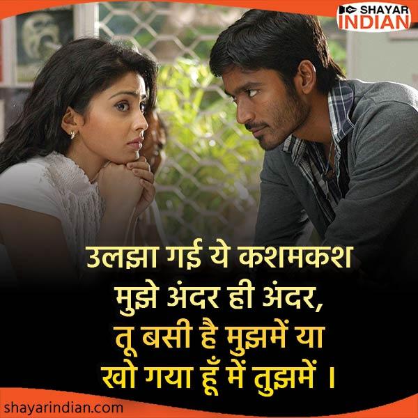 Pyar Bhari Shayari Status for Girlfriend : Uljha, Kashmakash, Andar, Basi He, Kho Gaya