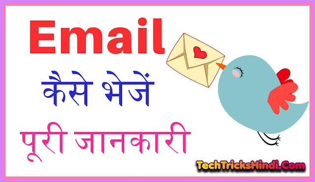 Email Kaise Bheje पूरी जानकारी