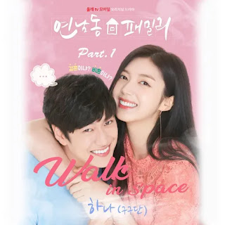 mareopsi geonneun dongne sanchaegi teukbyeolhan geon Hana (gugudan) - Walk in Space (Yeonnam-dong Family OST Part 1) Lyrics