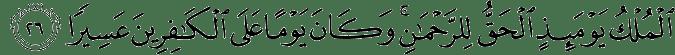 Al Furqan ayat 26