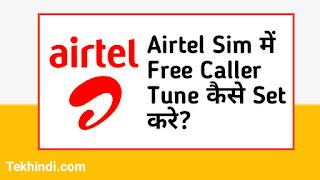 Free caller tune airtel sim,airtel hello tunes free set kaise kare,airtel sim mein caller tune kaise set kare