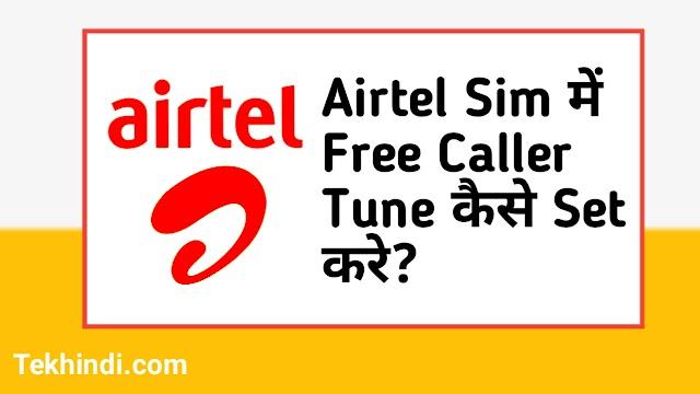 Airtel Sim Mein Caller Tune Kaise Set Kare - Airtel Sim Mein Free Caller tune Lagane ka Tarika 2020
