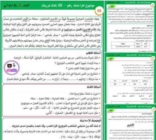 مجموعة كبيرة من تدريبات في قواعد اللغة العربية
