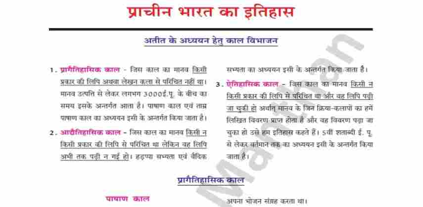 History Notes PDF in Hindi