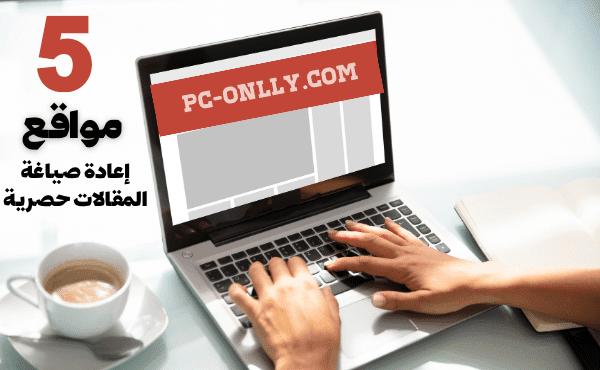 افضل 5 مواقع مجانية لإعادة صياغة المقالات المنسوخة لتجنب سرقة المحتوي