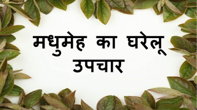 Diabetes symptoms and home remedies in hindi