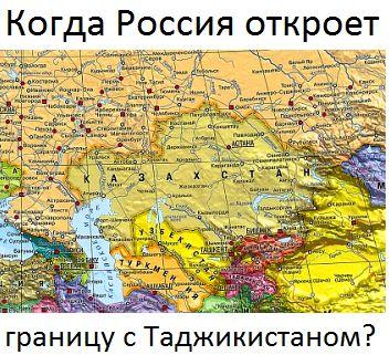 когда россия откроет границу для иностранцев