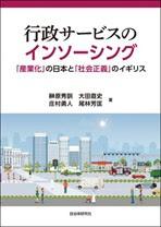 行政サービスのインソーシング-「産業化」の日本と「社会正義」のイギリス
