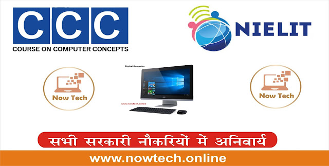 CCC Full Course in Hindi, CCC course Material, CCC Course Content (हिन्दी में)