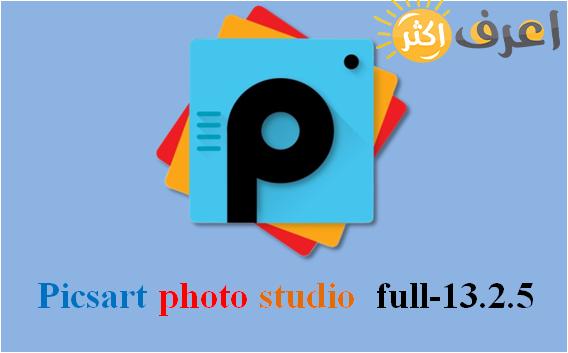 تحميل تطبيق بيكسارت فوتو ستوديو PicsArt Photo Studio للاندرويد للتعديل على الصور مجانا