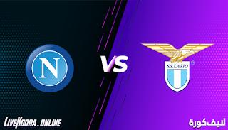 مشاهدة مباراة لاتسيو ونابولي بث مباشر بتاريخ 20-12-2020 الدوري الايطالي