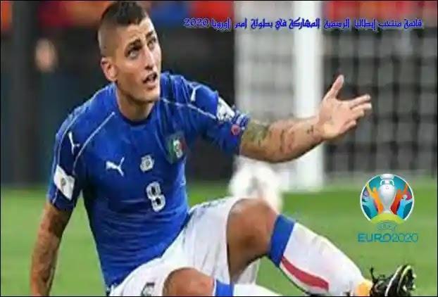 ايطاليا,ايطاليا بطلة اوروبا,بطولة امم اوروبا,دورى امم اوروبا,دورى الأمم الأوروبية 2020,اوروبا,اكبر 10 ملاعب في اوروبا,ترتيب مجموعات دوري الأمم الأوروبية 2020,اكبر عشرة ملاب في اوروبا,ترتيب مجموعه إسبانيا في دوري الأمم الأوروبية,اكبر عشرة ملاعب في اوروبا,إيطاليا,لاعبين عربي في دوري أبطال أوروبا,هدافي دوري ابطال اوروبا,كأس أمم اوروبا 2016,لاعبين جزائريين في أوروبا,الدوري الإيطالي 2020,ايطاليا و ارميميا,نجوم منتخب ايطاليا,عودة ايطاليا,أبطال اوروبا,ألمانيا بطلة اوروبا,اليونان بطلة اوروبا
