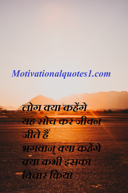 Motivational Quotes Hindi Images || motivationalquotes1.com